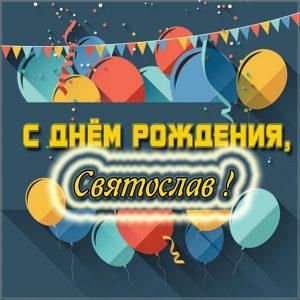 С днем рождения Святослава   лучшие открытки029
