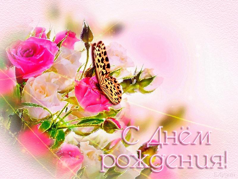 С днем рождения Тамарочка плейкаст и картинки 003