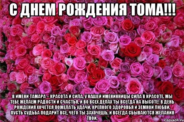 С днем рождения Тамарочка плейкаст и картинки 004