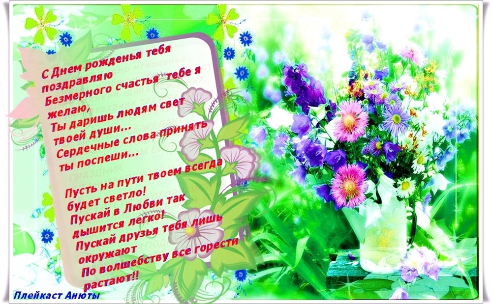 С днем рождения Тамарочка плейкаст и картинки 008