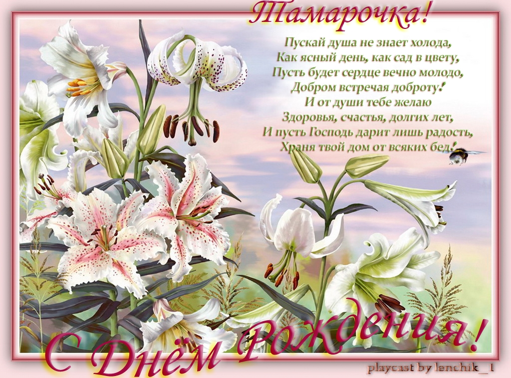 С днем рождения Тамарочка плейкаст и картинки 012