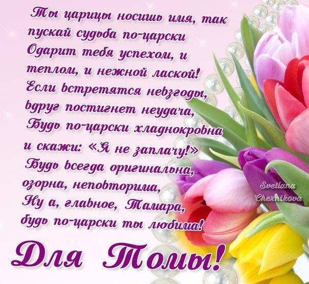 С днем рождения Тамарочка плейкаст и картинки 013