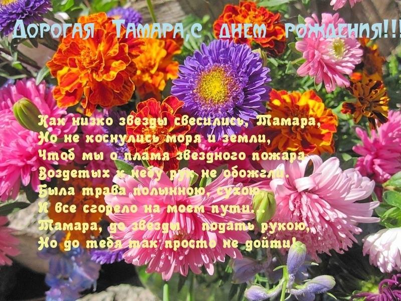 С днем рождения Тамарочка плейкаст и картинки 016
