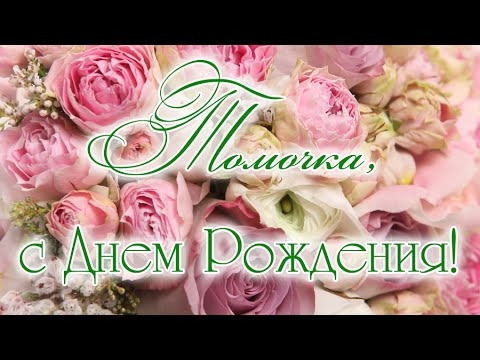 С днем рождения Тамарочка плейкаст и картинки 018