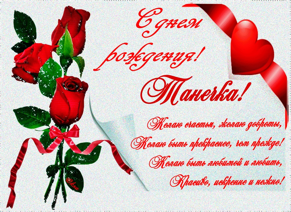 С днем рождения Тамарочка плейкаст и картинки 019