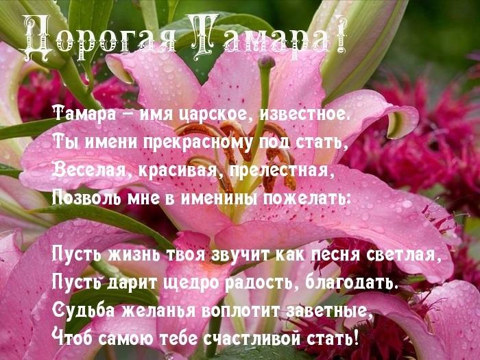 С днем рождения Тамарочка плейкаст и картинки 021