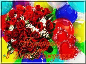 С днем рождения Тонечка   красивые открытки023