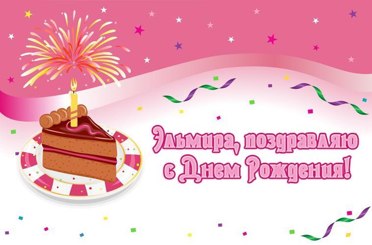 Картинки на день рождения зарина