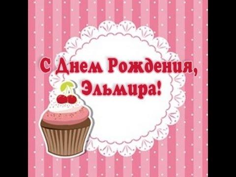 Картинка с днем рождения с именем эльмира