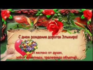 С днем рождения Эльмиру   красивые картинки028