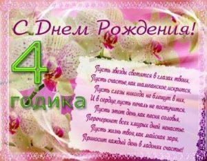 С днем рождения девочке 4 годика картинки и открытки 024