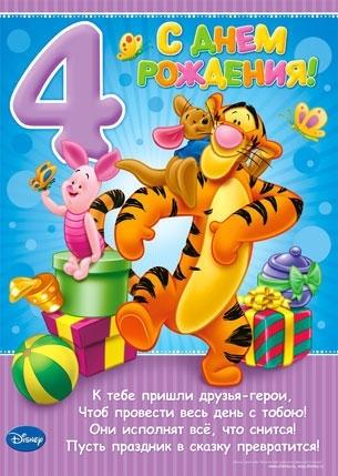 Поздравления с днем рождения 4 годика картинки