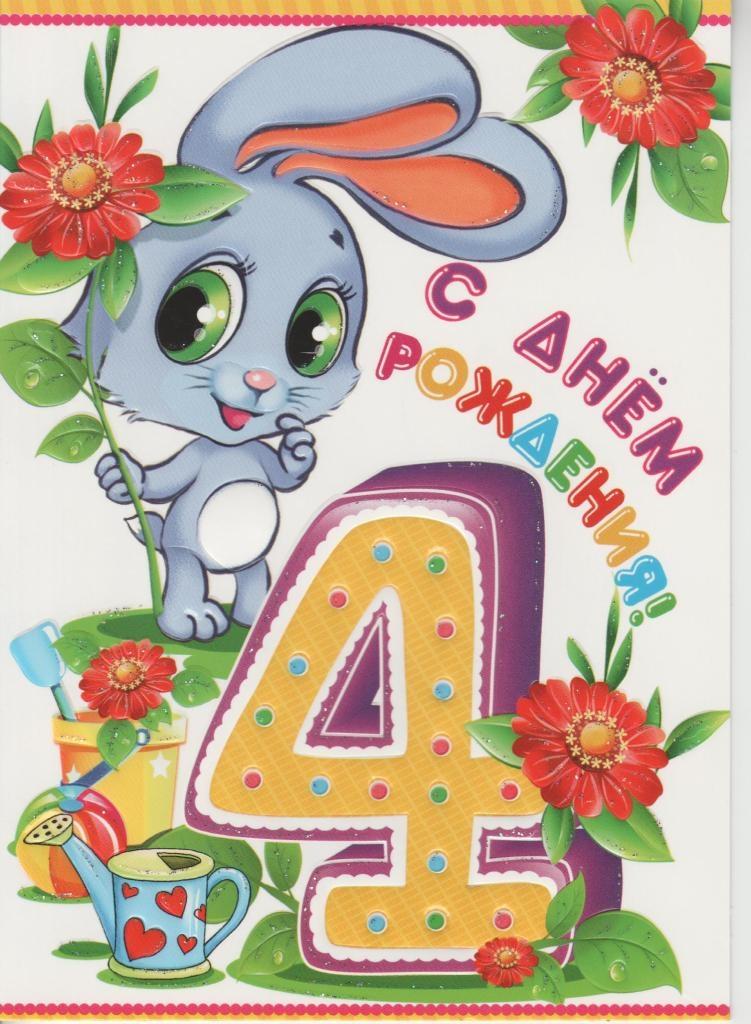 Днем рождения, поздравления с днем рождения девочке в картинках 4 года