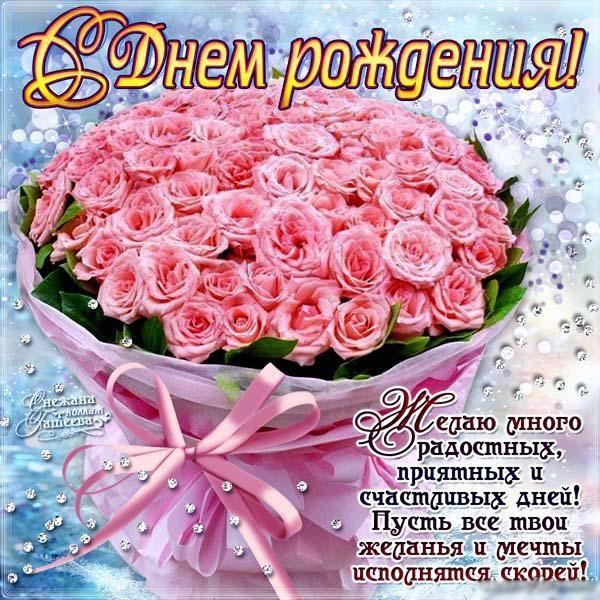 С днем рождения женская открытка 028