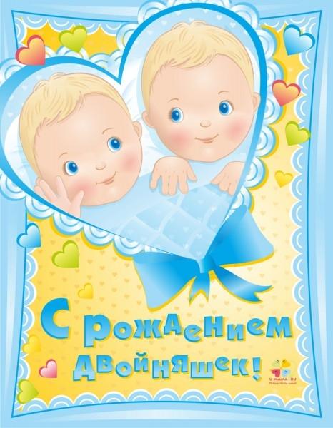 Картинки для близнецов с днем рождения, поздравление днем