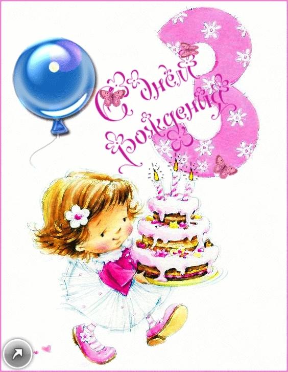 Картинки с днем рождения для девочки три года, днем рождения