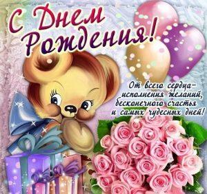 С днем рождения картинки девочки 3 года 024