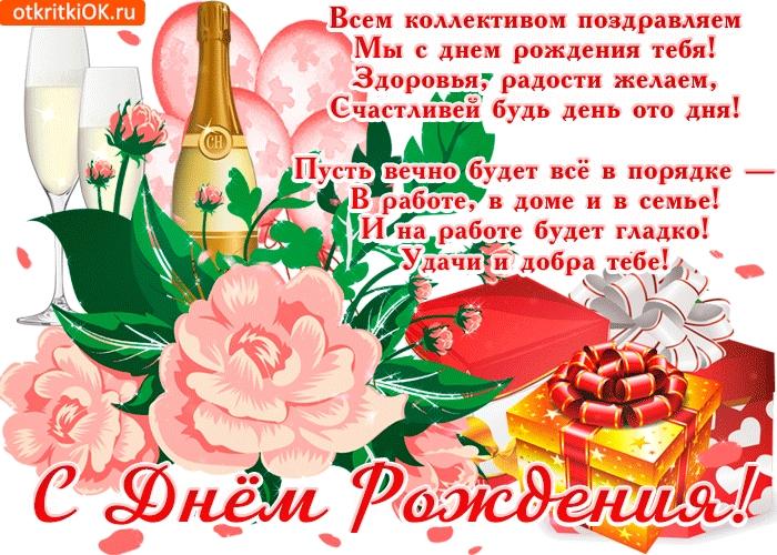 Картинки открытки с днем рождения для коллеги женщины