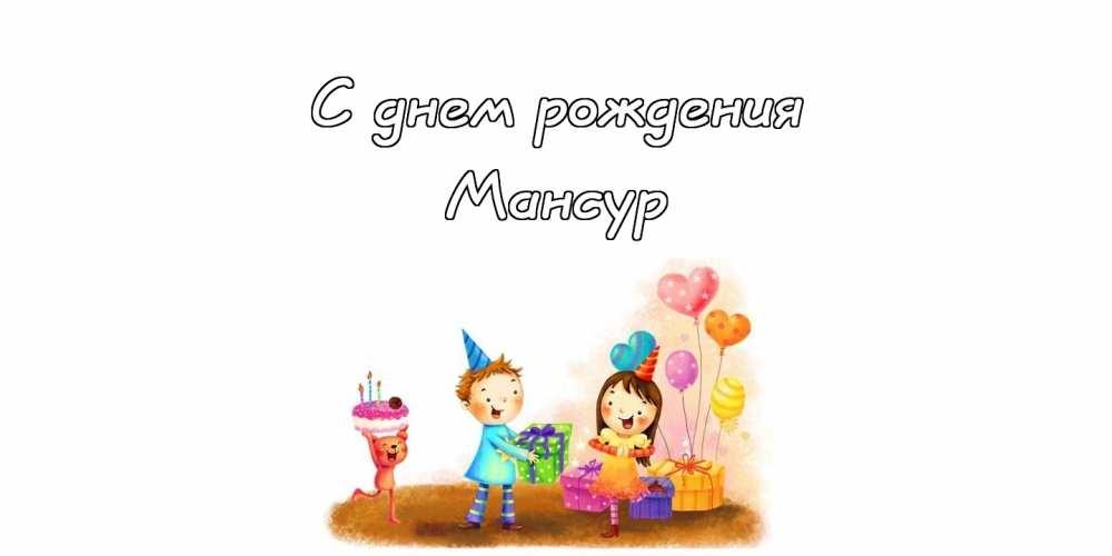 Картинки поздравления семена с днем рождения