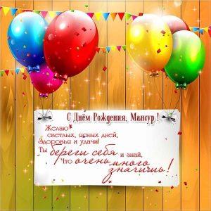 С днем рождения мансур картинки   скачать бесплатно 024