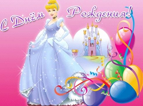 С днем рождения открытка для маленькой девочки 001