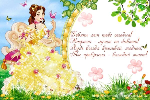 С днем рождения открытка для маленькой девочки 002