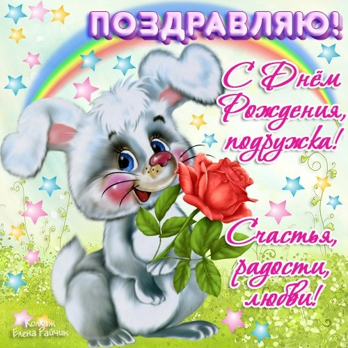 С днем рождения открытка для маленькой девочки 003