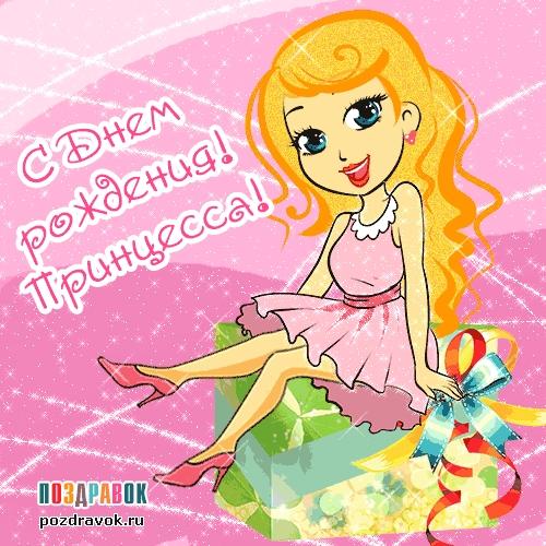 С днем рождения открытка для маленькой девочки 005