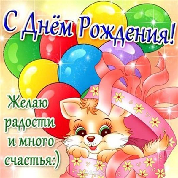 С днем рождения открытка для маленькой девочки 007