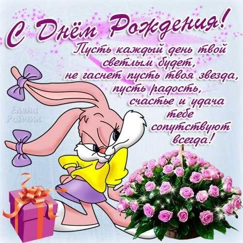С днем рождения открытка для маленькой девочки 008