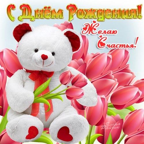 С днем рождения открытка для маленькой девочки 010