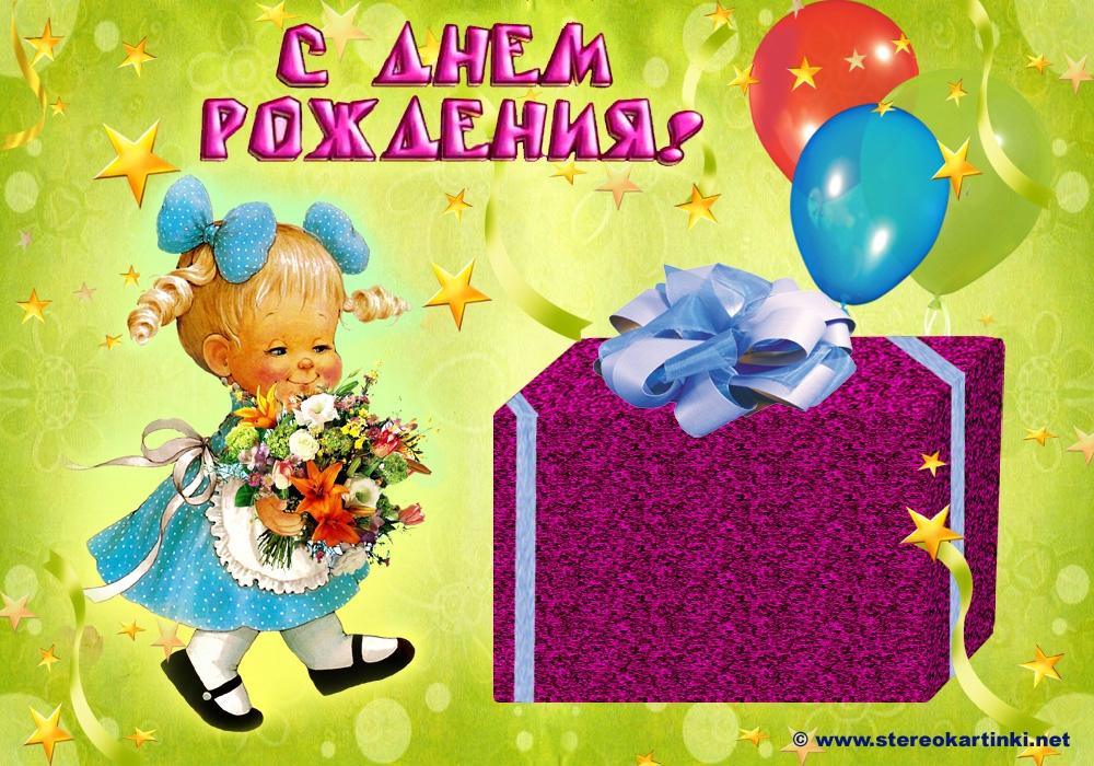 С днем рождения открытка для маленькой девочки 012