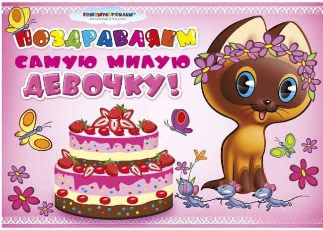 С днем рождения открытка для маленькой девочки 013