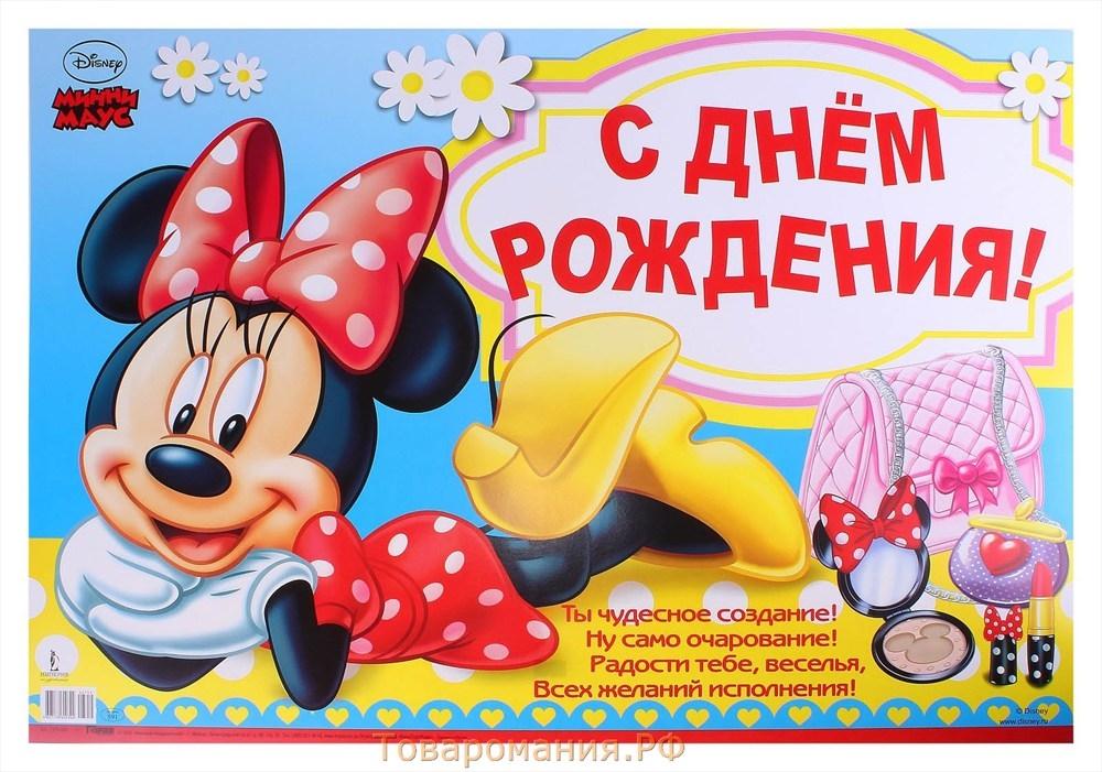 С днем рождения открытка для маленькой девочки 014
