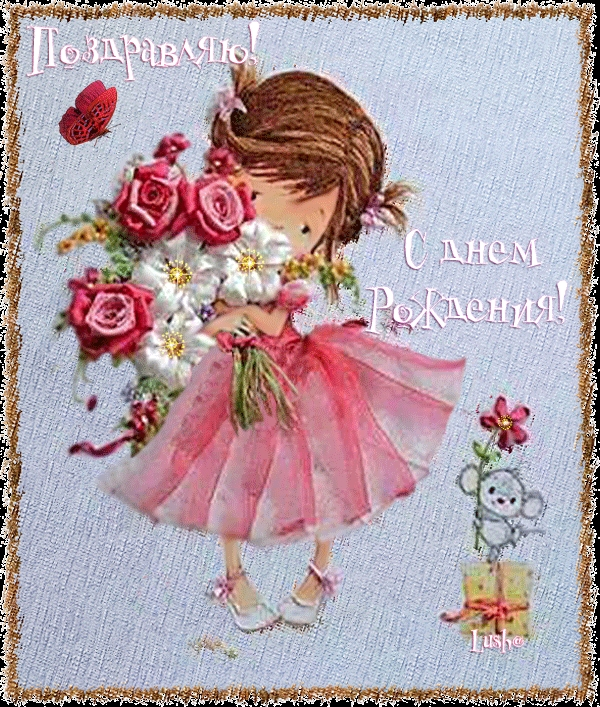С днем рождения открытка для маленькой девочки 015