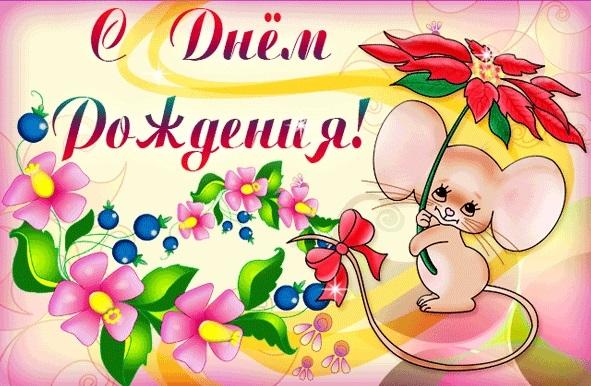 С днем рождения открытка для маленькой девочки 016