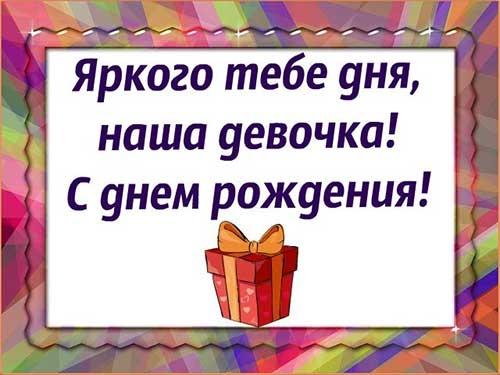 С днем рождения открытка для маленькой девочки 021