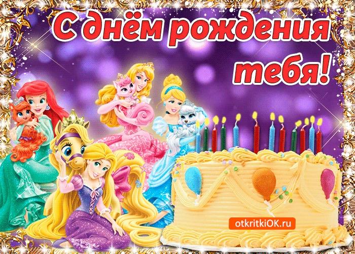 С днем рождения открытка для маленькой девочки 024