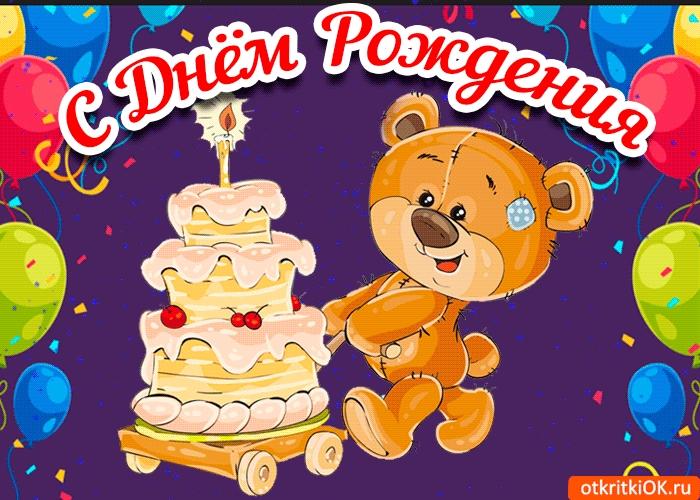 С днем рождения открытка для маленькой девочки 025