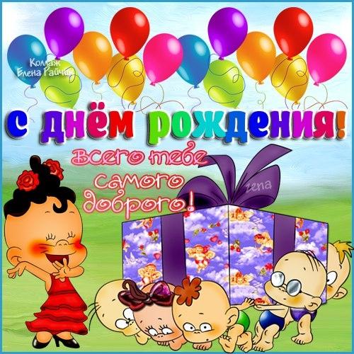 С днем рождения открытка для маленькой девочки 026