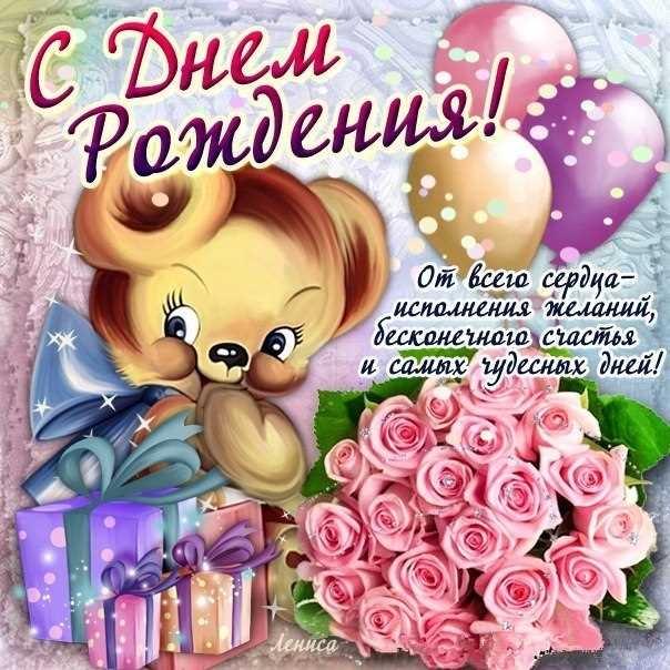 С днем рождения открытка для маленькой девочки 027