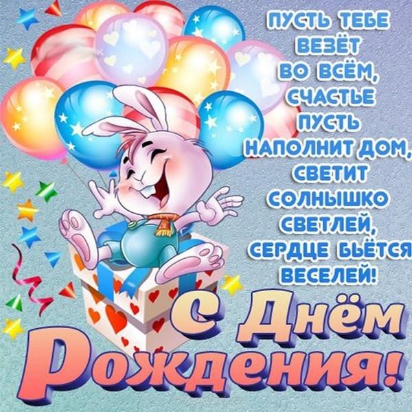С днем рождения открытка для маленькой девочки 028