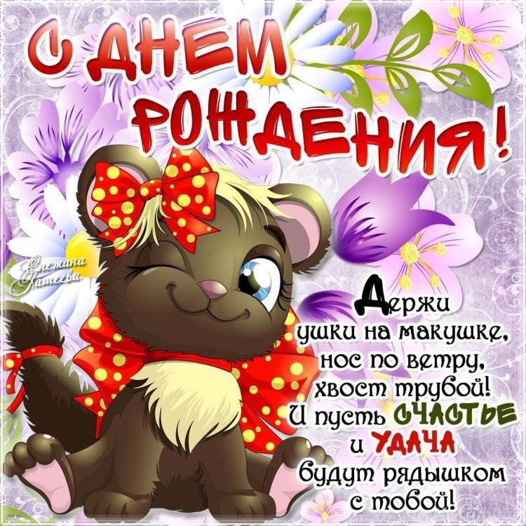 С днем рождения открытка для маленькой девочки 029
