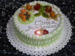 С днем рождения открытки тортики   с надписями 027