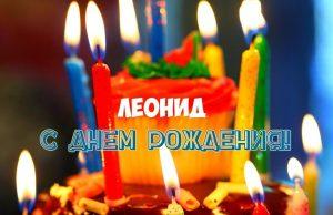 С днем рождения поздравления Леонид   открытки 027