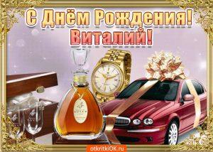 С днем рождения поздравления виталий   открытки 024