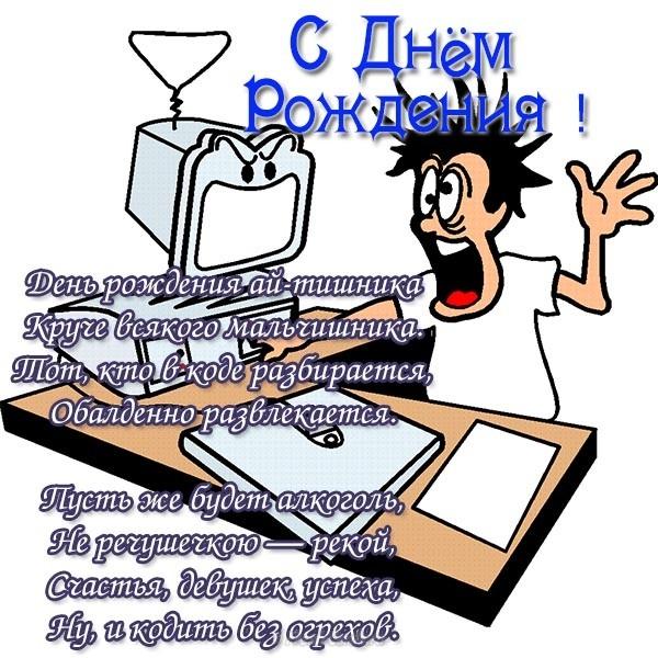 Открытки для программистов др, открытка телефон