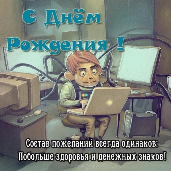 Открытки к дню рождения программисту, открытки хрустальной