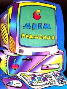 С днем рождения программисту открытки 026