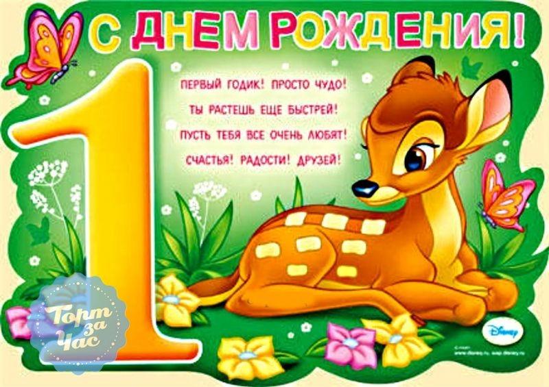 Годовщиной лет, поздравление в картинках для девочки с 1 годиком